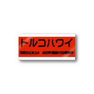 トルコハワイ 古印体 redbbogo 黒文字 Stickers