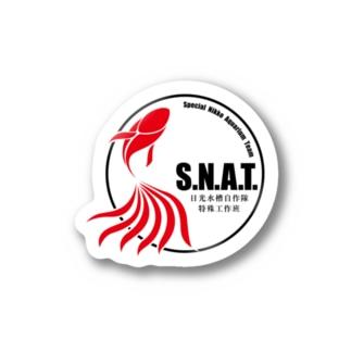 S.N.A.T 金魚 Stickers