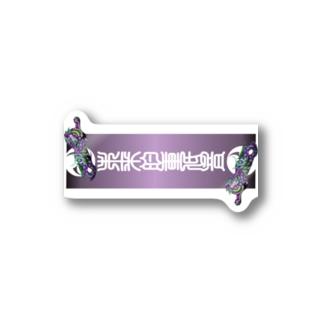 未来的重低音_神獣 Stickers