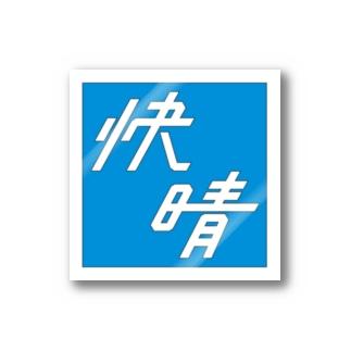 快晴 Stickers