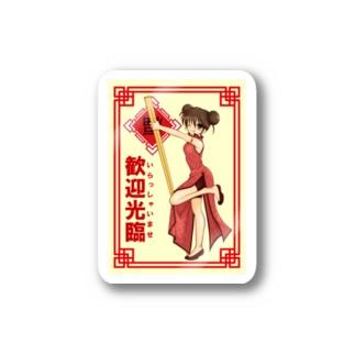 「歓迎降臨」/ステッカー Stickers