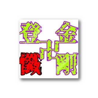 とざんn Stickers