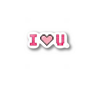 みんなのお名前でつくる I♡U  Stickers