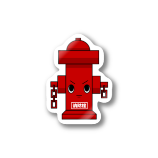MIllustの消防栓君 Stickers