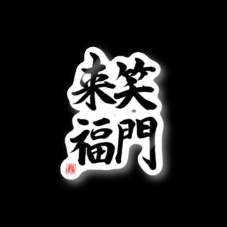 shabonremonの笑門来福 Stickers