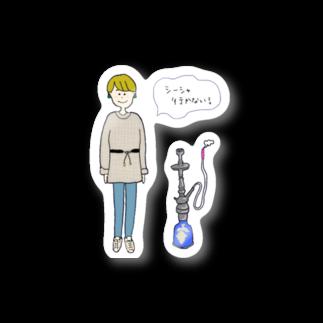 ayakoのシーシャ行かない? Stickers