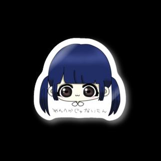 人生オモロ!のめんへらちゃん Stickers