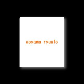 aoyama_ryuutoの青山龍斗英語ver Stickers