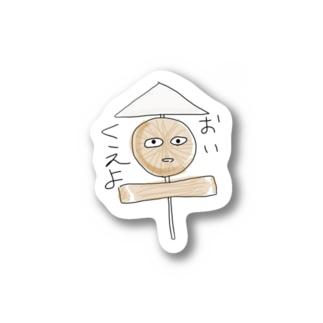 おでんの憤慨 Stickers