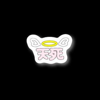 纈珠✝︎の天死👼🏻⚰️ Stickers