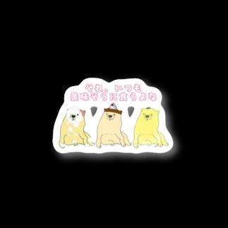 mugioのあの犬/育ち盛り Stickers