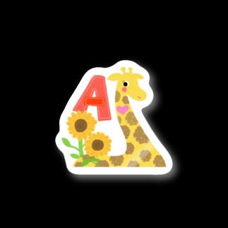 佐藤 雄太@イラスト•マンガ制作のイニシャル『A』キリン Stickers