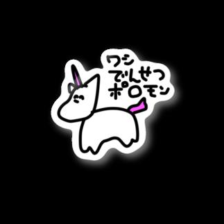 daikirai_04のゆにこーん Stickers