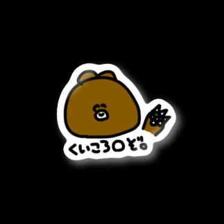daikirai_04のくま Stickers