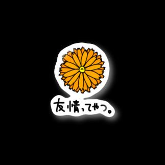 daikirai_04のおはな Stickers