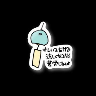 daikirai_04のふうりん Stickers