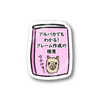アルパカ Stickers