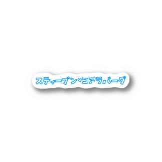 スティーブンコアラバーグ Stickers