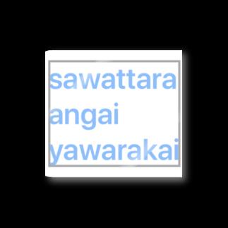 らむぴのsawattara? Stickers