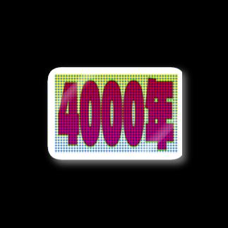 イエネコの4000年 Stickers
