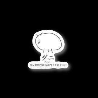 8.7のダニ(SUZURI限定) Stickers