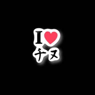ichi_kara_fu08のあいらぶチヌ Stickers