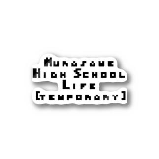 村雨ハイスクールライフ(仮) Stickers