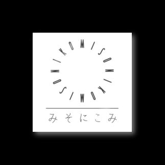 梓屋のMISONIKOMI Stickers