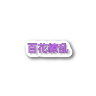 百花繚乱 Stickers