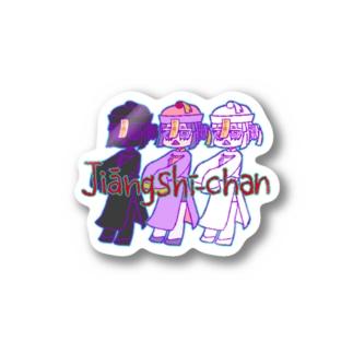 七味田飯店(SUZURI支店)の進撃!きょんしーちゃんず! Sticker