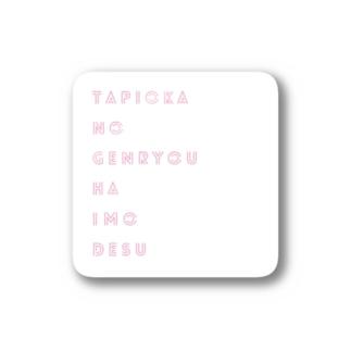 タピオカは芋(文字)ステッカー Stickers