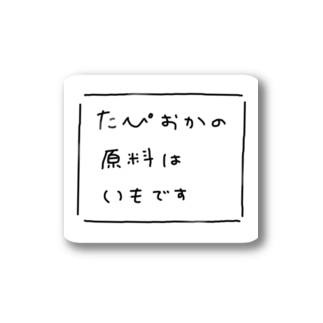 yu3のタピオカは芋(文字)ステッカー Stickers