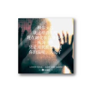 lover      日中翻译ver. Stickers