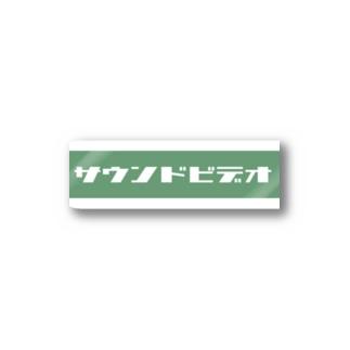 サウンドビデオ(green) Stickers