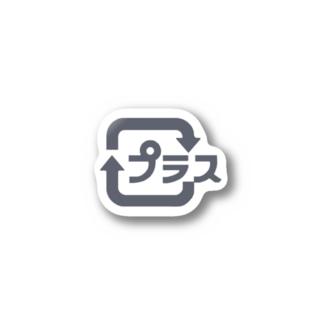 プラス思考ループ(プラマークのパロディ) Stickers