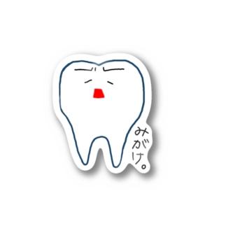 歯(ステッカーver) Stickers