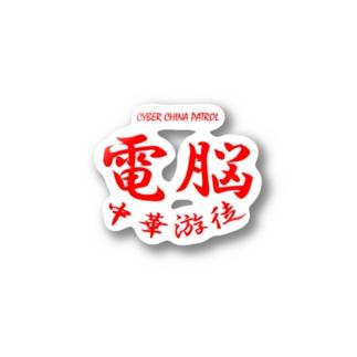 電脳チャイナパトロール Stickers