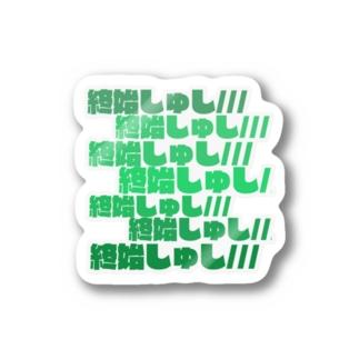 終始しゅし/// Stickers