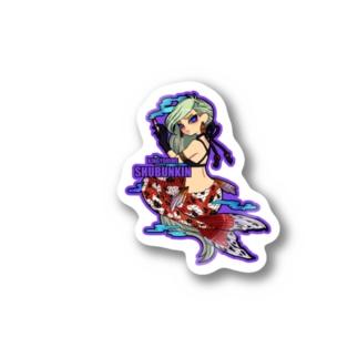 金魚姫【朱文金】 Stickers
