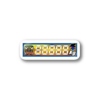 最大積載量 Stickers