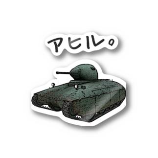 アヒルTシャツ(AMX 40) Stickers