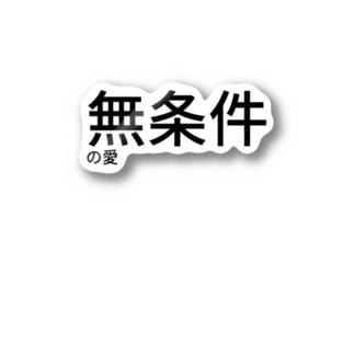 無条件の愛 Stickers