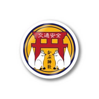 架空の神社お守り(カブ) Stickers