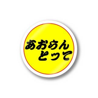 あおらんとってステッカー  yellow part1 Stickers