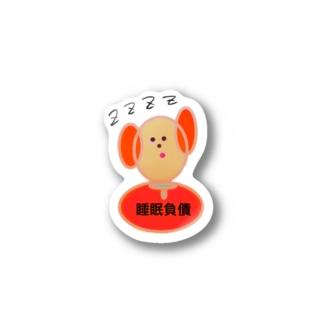 睡眠負債わんちゃん Stickers