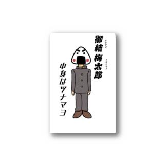 御結梅太郎 Stickers