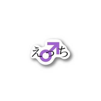 えっち♂ Stickers