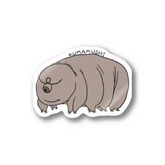 くまむしさん Stickers