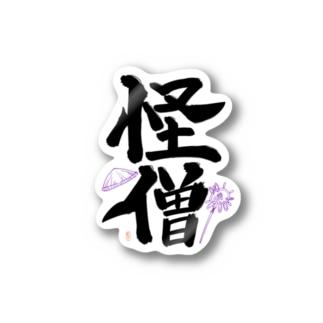 怪僧 Stickers
