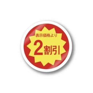 2割引 Stickers